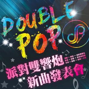 2019四月熱門舞曲特輯 | 派對雙響炮Double Pop #20