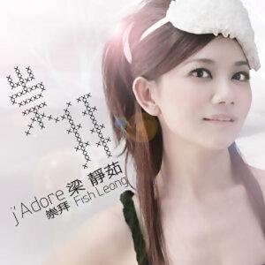 娛樂新聞 - 梁靜茹睽違7年再出碟 18位天王天后最喜歡的「梁氏情歌」是?