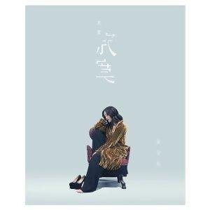 本地單曲日榜