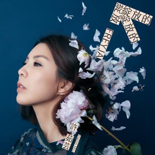 2019 許茹芸 (Valen Hsu) 24th 【綻放的綻放的綻放】台北演唱會