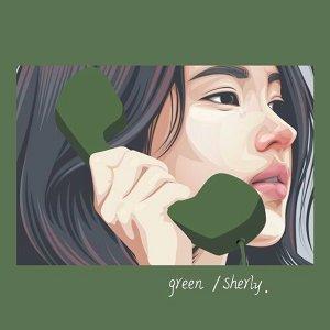 因為你聽過 綠色