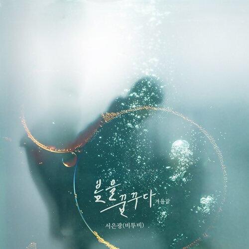 BTOB 成員個人單曲