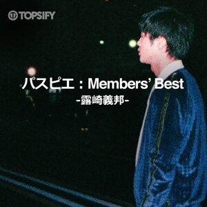 パスピエ:Members' Best  -露崎義邦-