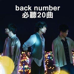 back number必聽20曲