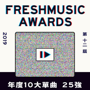 FMA12 年度10大單曲25強