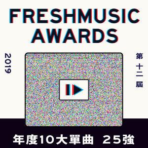 FMA12 年度10大專輯 25強 Part 1
