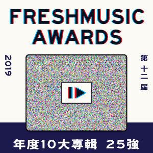 FMA12 年度10大專輯 25強 Part 2