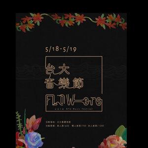 台大音樂節 Flow-ers —暖身歌單