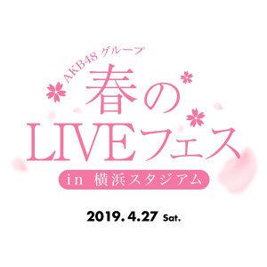 AKB48グループ 春のLIVEフェス 2019