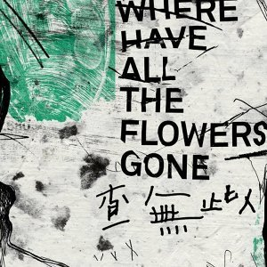 小花計畫 - 查無此人 (Where Have All the Flowers Gone)