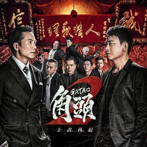 JV 陳政文 (Edsion JV) - 角頭2:王者再起 電影原聲帶