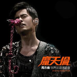 周杰倫 (Jay Chou) - 周杰倫魔天倫世界巡迴演唱會 (Opus Jay World Tour)