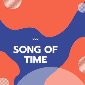 時間的歌: