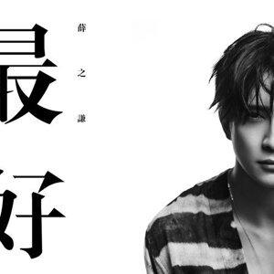薛之謙 (Joker Xue) - 怪咖