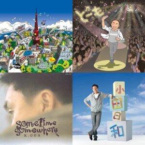 小田和正の押さえておきたい厳選20曲!
