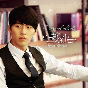 秘密花園 電視原聲帶 (Secret Garden OST) - 秘密花園 電視原聲帶 (Secret Garden OST)