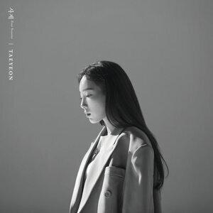 太妍 (Taeyeon)
