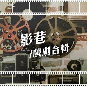 影巷 / 戲劇合輯 ( 07/16 更新)