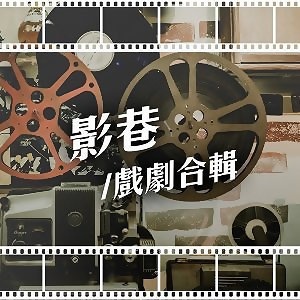 影巷 / 戲劇合輯 ( 08/15 更新)