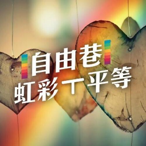 自由巷 / 虹彩 ┬ 平等  ( 05/24更新)
