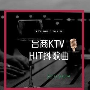 台商KTV HIT抖熱唱 IV