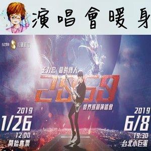 王力宏【龍的傳人2060】世界巡迴演唱會-台北站暖身歌單
