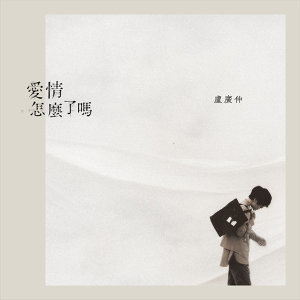 盧廣仲「大人中」演唱會 暖身歌單