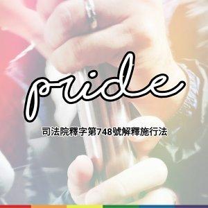 Pride 🌈 司法院釋字第748號解釋施行法