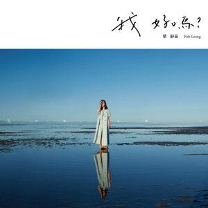 2019Q2潮流華語 (0520)