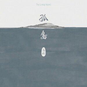 馬頔 - 孤島