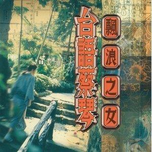 蔡琴 - 台語蔡琴 (Tsai Chin Taiwanese)