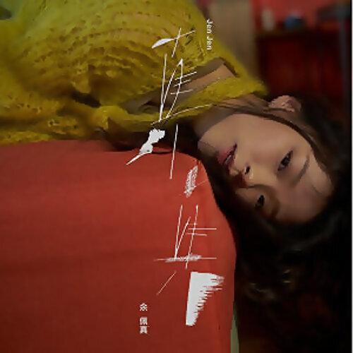 來自最強華語新聲余佩真Jen Jen的愛歌!