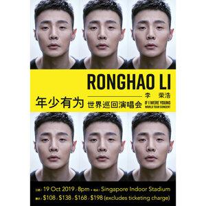 Li Ronghao 李荣浩「年少有为」演唱会歌单