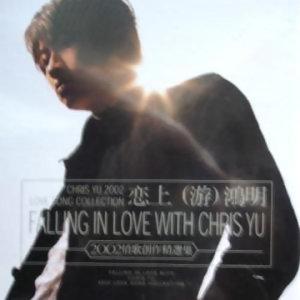 游鴻明 (Chris Yu) - 熱門歌曲