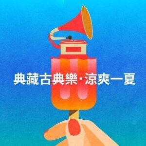 典藏古典樂.涼爽一夏