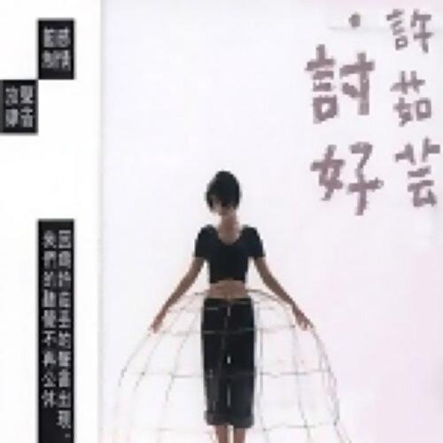 許茹芸-茹此精彩60首
