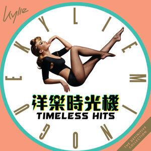 洋樂時光機 Timeless Hits (7/15更新)