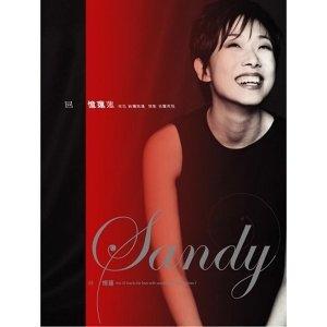林憶蓮 (Sandy Lam) - 回憶蓮蓮