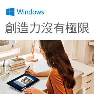 開Windows一起聽