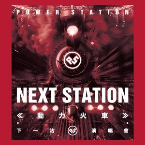 動力火車 (Power Station) - 動力火車 下一站演唱會 Live精選