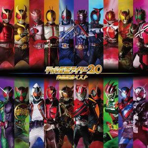 Various Artists - 平成假面騎士20作品記念BEST
