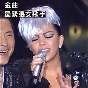 金曲30倒數-金曲最緊張女歌手