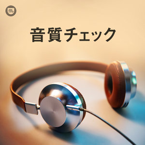ヘッドフォン・イヤホンを買う時に聴きたい音質チェック用