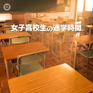 女子高校生の通学時間