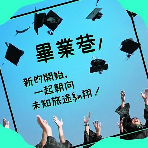 畢業巷/ 新的開始,一起朝向未知旅途翱翔!