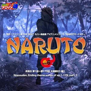 Naruto早期愛歌