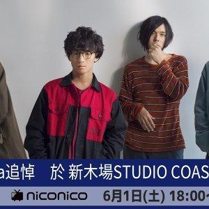 2019/06/01 wowaka追悼會歌單