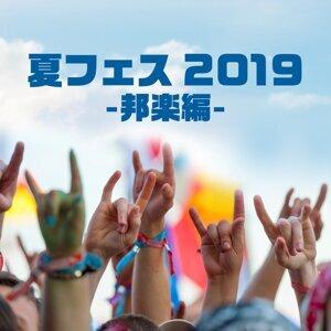 夏フェス 2019 - 邦楽編 -