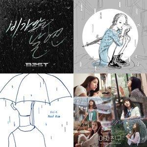 雨の日に聴きたいK-POP