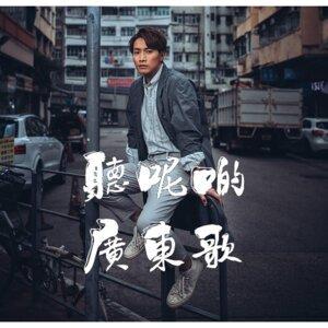 聽呢啲.. 廣東歌(持續更新- 3/6/2019)